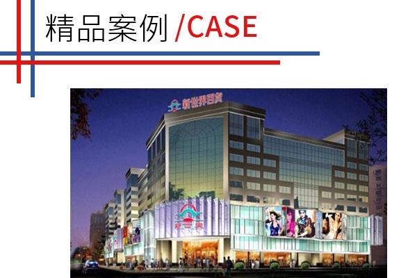 北京新世界百货
