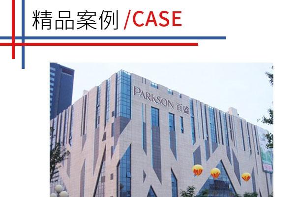 北京百盛商业中国总部